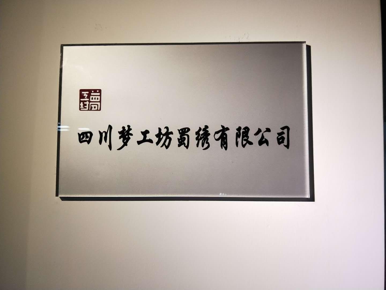 """""""蜀绣匠人""""白桦结缘中国形象大使全球选拔赛-中国记录"""