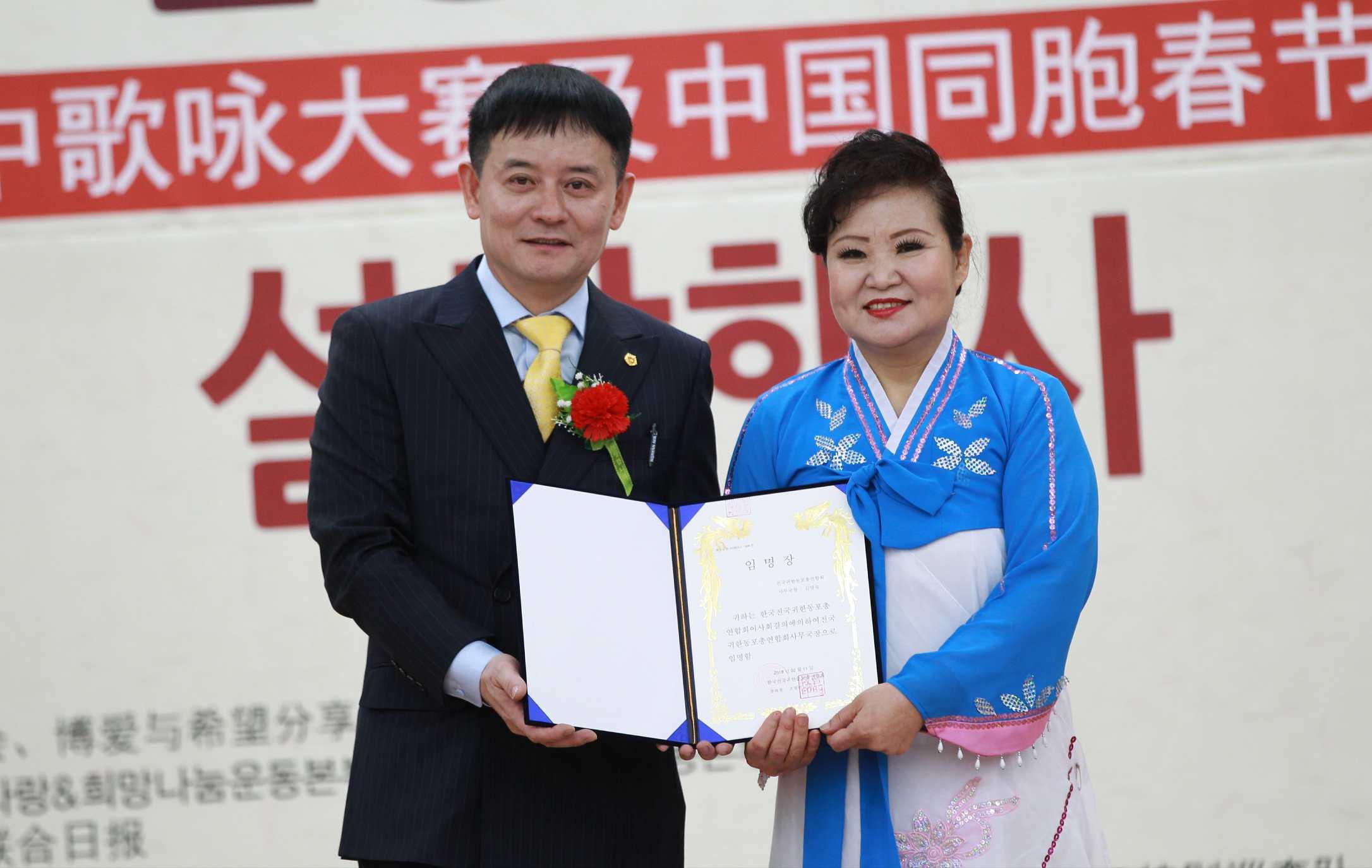 2018韩国华人华侨歌咏大赛暨春节联欢会在首尔九老区厅大礼堂举行