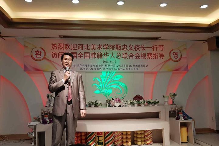 河北美术学院甄忠义校长访问韩国全国韩籍华人总联合会