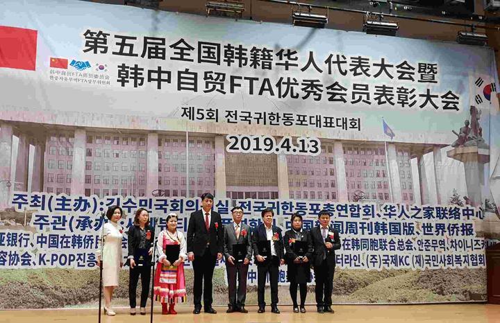 第五届全国韩籍华人代表大会在韩国国会议事堂隆重召开